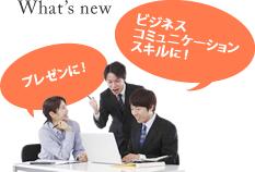 What's new プレゼンに! ビジネスコミュニケーションスキルに!