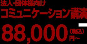 法人・団体向け コミュニケーション講座 70,000円~