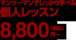 マンツーマンでしっかり学べる 個人レッスン 8,800円~