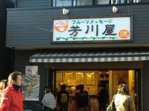 イチゴソフトの芳川屋